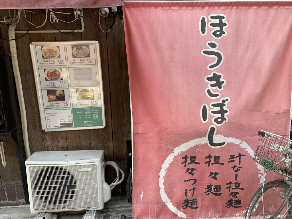 神田駅前 ほうきぼし